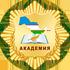 Ўзбекистон РеспубликасиИИВ Академияси